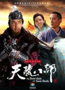 新天龙八部浙江卫视版