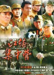江塘集中营