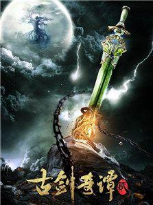 古剑奇谭2
