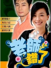 老師錯了(2008)