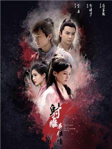 射雕英雄傳(2017版)
