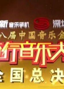 中国音乐金钟奖(综艺)
