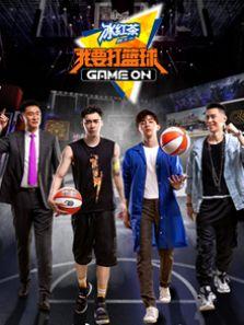 我要打籃球最新一期