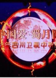 《2012四川衛視中秋晚會》-盛會