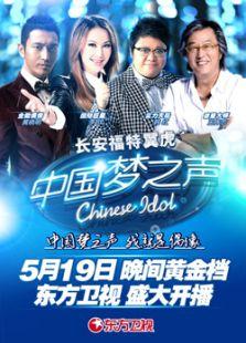 中國夢之聲第1季