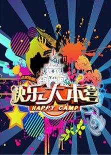 快樂大本營2013