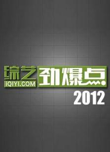 综艺劲爆点2012