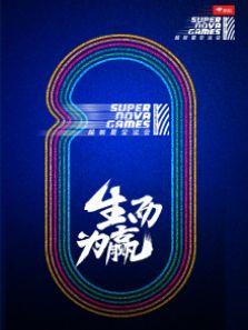 超新星全運會第2季最新一期