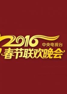 2016猴年央视春晚