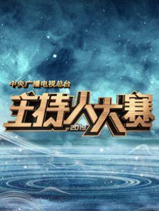 中央廣播電視總臺2019主持人大賽最新一期