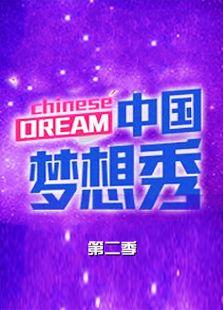 中國夢想秀第2季