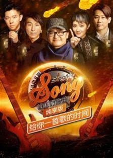 中国好歌曲纯享版