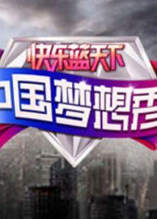 中国梦想秀第4季