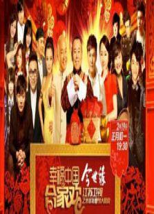 2015江苏卫视羊年春晚(综艺)