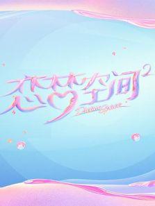 戀夢空間 第2季