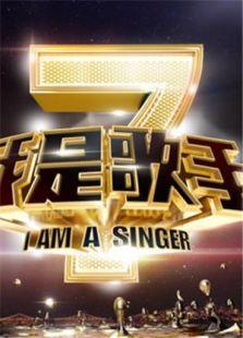 我是歌手第2季最新一期