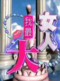 女人我最大(2020)(2016)