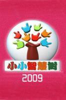 小小智慧树2009